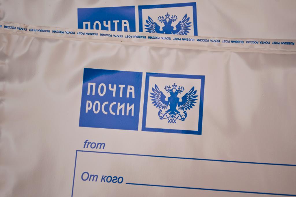 Почта россии официальный сайт открытки почтовый ящик